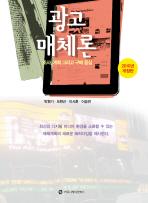 광고매체론(2010)