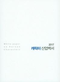 캐릭터 산업백서(2017)