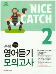 Nice Catch(나이스 캐치) 중학 영어듣기 모의고사. 2