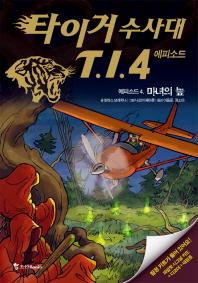 타이거 수사대 T.I.4 에피소드. 4: 마녀의 늪