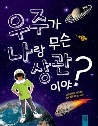 우주가 나랑 무슨 상관이야?