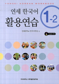 연세한국어 활용연습 1-2