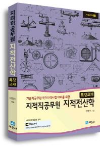 기술직공무원 국가자격시험 대비를 위한 지적전산학(지적직 공무원)(2016)