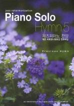 PIANO SOLO HYMN. 5: 재즈피아노 찬양 재즈 리하모니제이션 연주곡집