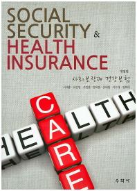 사회보장과 건강보험
