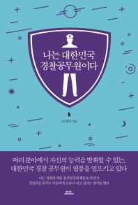 나는 대한민국 경찰공무원이다