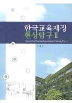한국교육재정 현상탐구. 2