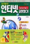 인터넷 기초+ 활용 길라잡이(초보자를 위한)(2001)