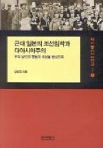 근대 일본의 조선침략과 대아시아주의