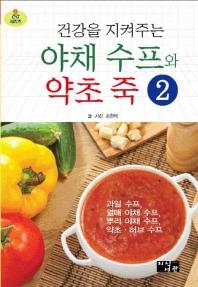 건강을 지켜주는 야채 수프와 약초 죽. 2