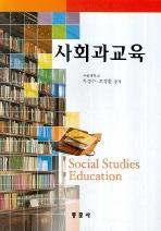 사회과교육