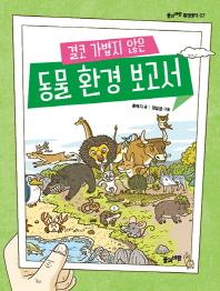 동물 환경 보고서