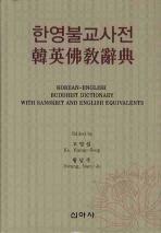 한영불교사전