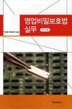 영업비밀보호법 실무