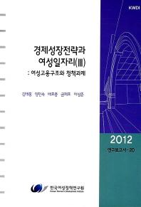 경제성장전략과 여성일자리. 3: 여성고용구조와 정책과제