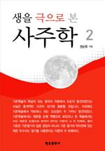 생을 극으로 본 사주학 2