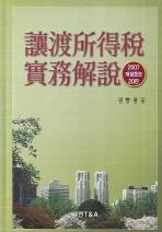 양도소득세실무(2007)