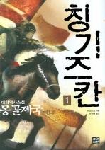 칭기즈칸. 1 : 몽골제국 제1부