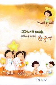 교과서로 배우는 한국어: 중국어