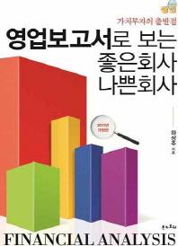 영업보고서로 보는 좋은회사 나쁜회사(2011)
