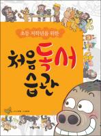 초등 저학년을 위한 처음 독서 습관