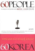 60 PEOPLE 60 KOREA 역사 미래와 만나다. 2