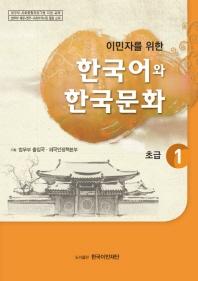이민자를 위한 한국어와 한국문화 초급. 1