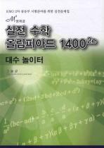 엠제곱 실전 수학 올림피아드 1400: 대수 놀이터