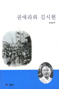 권애라와 김시현
