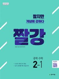 짤강 중학 수학 2-1(2021)