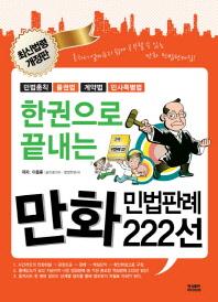 한권으로 끝내는 만화 민법판례 222선