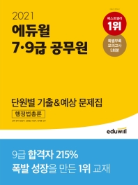 에듀윌 행정법총론 단원별 기출&예상 문제집(7급 9급 공무원)(2021)