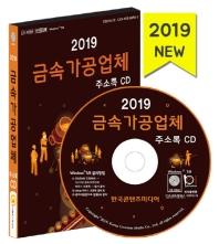 금속가공업체 주소록(2019)(CD)