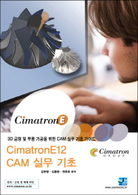 CimatronE12 CAM 실무 기초