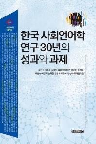 한국 사회언어학 연구 30년의 성과와 과제