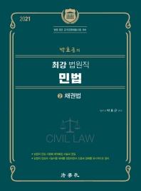 박효근의 최강 법원직 민법. 2: 채권법(2021)