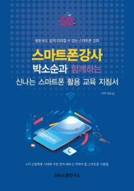 스마트폰 강사 박소순과 함께하는 신나는 스마트폰 활용 교육 지침서
