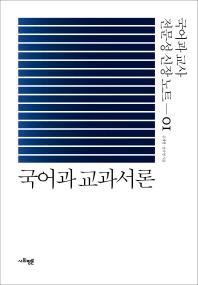 국어과 교과서론
