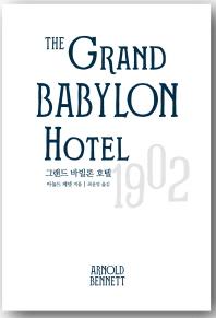 그랜드 바빌론 호텔(The Grand Babylon Hotel)
