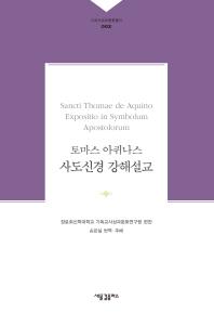 토마스 아퀴나스 사도신경 강해설교