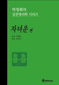박청화의 실전명리학 시리즈: 자녀운 편