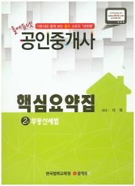 올에듀넷 공인중개사 2차 핵심요약집: 부동산세법(이혁)(2015)