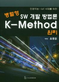 인공지능 IoT시대를 위한 SW 개발 방법론 K-Method 원리(병렬형)