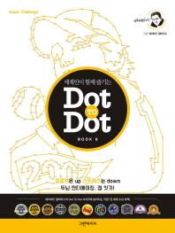 세계인이 함께 즐기는 Dot To Dot Book. 6