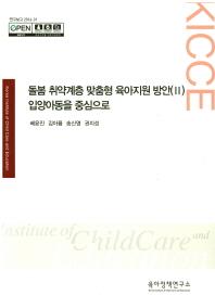 돌봄 취약계층 맞춤형 육아지원 방안. 2