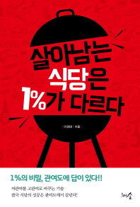 살아남는 식당은 1%가 다르다