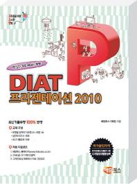 고소한 DIAT 프리젠테이션: 파워포인트 2010