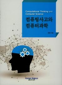 컴퓨팅사고와 컴퓨터과학
