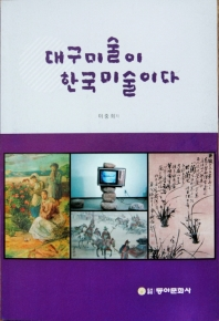 대구미술이 한국미술이다