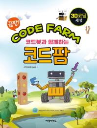 코드봇과 함께하는 코드팜